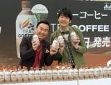 お笑いコンビ・かまいたちが新商品『WONDA TEA COFFEE』のイベントに出演