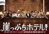 15日スタートの日本テレビ系『崖っぷちホテル!』(毎週日曜 後10:30)ポスタービジュアル (C)日本テレビ
