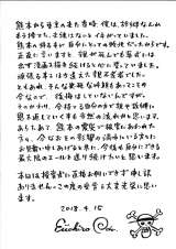 尾田栄一郎氏「熊本県民栄誉賞」贈呈で感謝のコメント