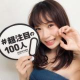 『AKB48総選挙公式ガイドブック2018』の「#超注目の100人」高柳明音(『AKB48総選挙公式ガイドブック2018』公式ツイッターより)