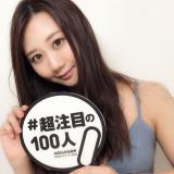 『AKB48総選挙公式ガイドブック2018』の「#超注目の100人」古畑奈和(『AKB48総選挙公式ガイドブック2018』公式ツイッターより)