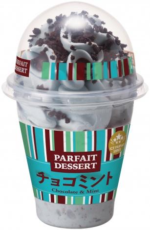 『パフェデザート チョコミント カップ300ml』