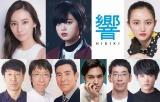 欅坂46平手友梨奈(上段左から2人目)の映画初出演・初主演作となる『響 -HIBIKI-』(9月14日公開)。北川景子(上段左)、アヤカ・ウィルソン(上段右)ほか出演者が決定