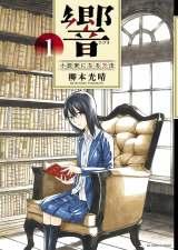 原作『響〜小説家になる方法〜』(C)柳本光晴/小学館 ビッグコミックスペリオール