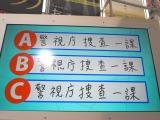 ドラマ『未解決の女警視庁文書捜査官』の制作発表会見の模様 (C)ORICON NewS inc.