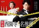 上川隆也が主演する金曜9時のドラマ『執事西園寺の名推理』初回7.9%(C)テレビ東京