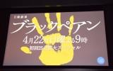 TBSドラマ日曜劇場『ブラックペアン』のプレミアム試写会&舞台あいさつ (C)ORICON NewS inc.