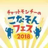 ラストライブとなる主催フェス『チャットモンチーの徳島こなそんそんフェス2018〜みな、おいでなしてよ!〜』