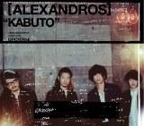 [ALEXANDROS]半年ぶりシングル「KABUTO」初回限定盤
