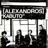 [ALEXANDROS]半年ぶりシングル「KABUTO」通常盤