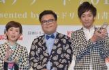 『ドリームアワード2018贈呈式 presented by 日本ドリーム白書2018』に出席した(左から)戸田恵子、とろサーモン久保田かずのぶ、村田秀亮