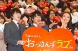(左から)林遣都、田中圭、内田理央 (C)ORICON NewS inc.