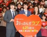 『おっさんずラブ』キャスト登壇イベントに出席した(左から)林遣都、田中圭、内田理央 (C)ORICON NewS inc.