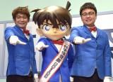念願叶って名探偵コナンのイベントに登場した銀シャリ(左から)鰻和弘、橋本直 (C)ORICON NewS inc.