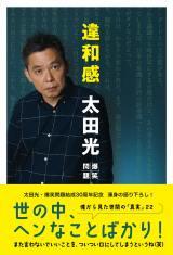 爆笑問題の太田光が6年ぶりとなる語りおろし本『違和感』(扶桑社)を出版