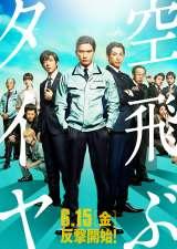 長瀬智也主演映画『空飛ぶタイヤ』は6月15日公開 (C)2018「空飛ぶタイヤ」製作委員会