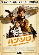 映画『ハン・ソロ/スター・ウォーズ・ストーリー』(6月29日公開)日本版ポスター(C)2018 Lucasfilm Ltd. All Rights Reserved.