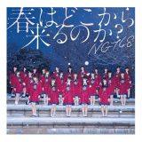 NGT48・3rdシングル「春はどこから来るのか?」ジャケット写真