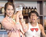 新商品『ジョージアジャパンクラフトマン』発売記念イベントに出席した(左から)広瀬アリス、ひょっこりはん (C)ORICON NewS inc.
