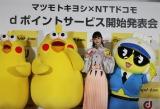 『マツモトキヨシ×NTTドコモ dポイントサービス開始発表会』に登場した(左から)ポインコ兄弟、中条あやみ、マツポリちゃん(C)oricon ME inc.