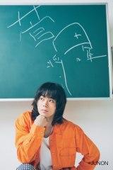 『JUNON』6月号に登場する菅田将暉