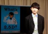 新2.5D アンバサダー就任式に出席した須賀健太(C)Deview