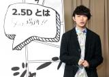 「2.5Dとは『夢の場所』と書き込んだ須賀健太(C)Deview