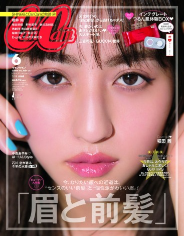 サムネイル 堀田茜の超どアップ『CanCam』6月号表紙