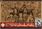 漫画『キングダム』読者への感謝を伝えるキャンペーン開始(C)原泰久/集英社