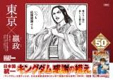 東京で掲出されるポスター(C)原泰久/集英社