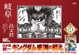 岐阜で掲出されるポスター(C)原泰久/集英社
