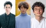 4月21日、テレビ朝日系『運命のカウントダウン〜ラストデイ〜』VTRのナレーションを担当した(左から)大野拓朗、矢本悠馬、中村無何有