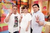 MCはサンドウィッチマンと宇賀なつみアナウンサー(C)テレビ朝日