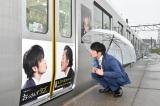 土曜ナイトドラマ『おっさんずラブ』(4月21日スタート)のラッピング電車が西武池袋線を運行(5月15日まで)(C)テレビ朝日
