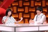 『バズリズム 02』で大原櫻子とバカリズムがコラボユニットを結成 (C)日本テレビ