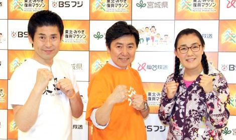 『東北・みやぎ復興マラソン2018』合同記者発表に出席した(左から)マギー審司、笠井信輔アナ、たんぽぽ・白鳥久美子 (C)ORICON NewS inc.