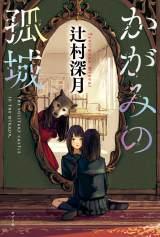 BOOKランキングで1位を獲得した辻村深月『かがみの孤城』(ポプラ社)