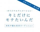 日本テレビ×秋元康プロデュース・オリジナルアニメーション企画『キミだけにモテたいんだ』製作決定 (C)日本テレビ