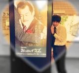 六本木駅に現れた田中圭。人目もはばからず吉田鋼太郎を披露=土曜ナイトドラマ『おっさんずラブ』(4月21スタート)(C)テレビ朝日系