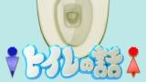 4月21日放送、NHK・BSプレミアム『トイレの話 大なり小なり』(C)NHK