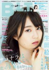 『B.L.T.2018年6月号』(東京ニュース通信社刊)