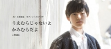 真・上村海成オフィシャルブログ「うえむらじゃないよ かみむらだよ」Powered by Ameba