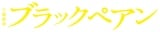 TBS系連続ドラマ『ブラックペアン』初回視聴率は13.7% (C)TBS