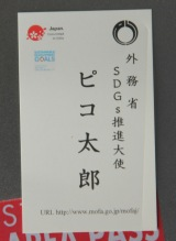 ピコ太郎の名刺 (C)ORICON NewS inc.
