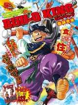 『週刊少年ジャンプ』の新作読切『BUILD KING』 (C)島袋光年/集英社