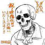 著者・本田氏からのイラスト(C)本田・KADOKAWA/ガイコツ書店員本田さん製作委員会