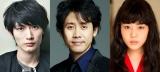 映画『こんな夜更けにバナナかよ 愛しき実話』に出演する(左から)三浦春馬、大泉洋、高畑充希