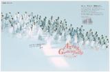 吉田羊が登場した「Aging Gracefullyプロジェクト」新聞広告
