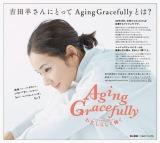「Aging Gracefullyプロジェクト」アンバサダーに就任した吉田羊