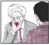 羽賀翔一氏の新作描き下ろし漫画『シラナイ一家』が『FLASH』に掲載 (C)羽賀翔一/コルク